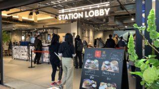 STATION LOBBY土浦