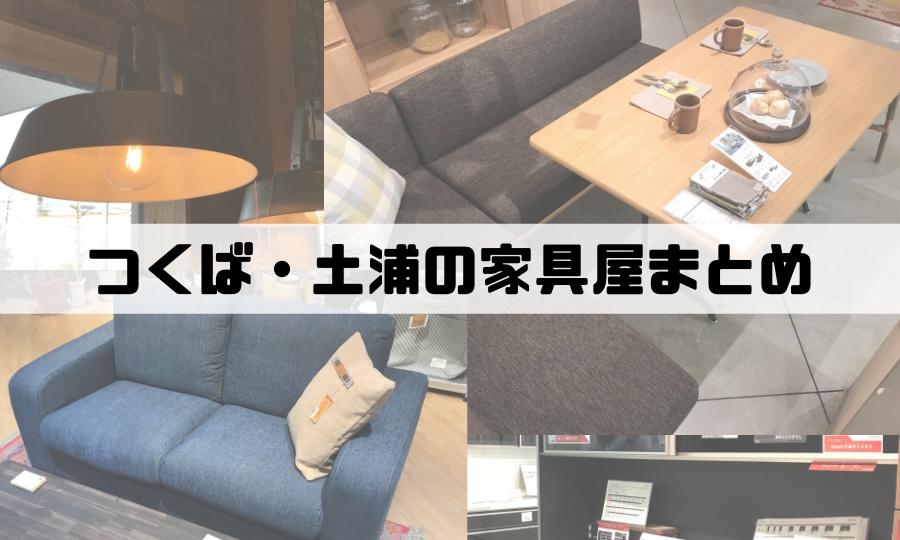 つくば・土浦の家具屋まとめ (1)