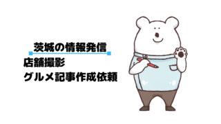 茨城の情報発信