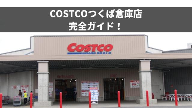 COSTCOつくば倉庫店 完全ガイド!